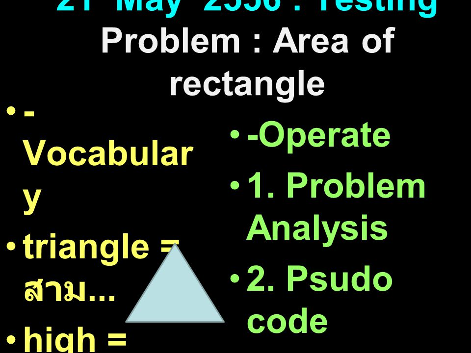 21 May 2556 : Testing Problem : Area of rectangle - Vocabular y triangle = สาม...