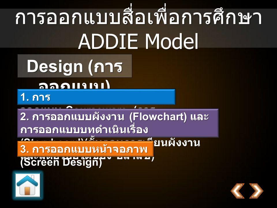 การออกแบบสื่อเพื่อการศึกษา ADDIE Model Design ( การ ออกแบบ ) 1.