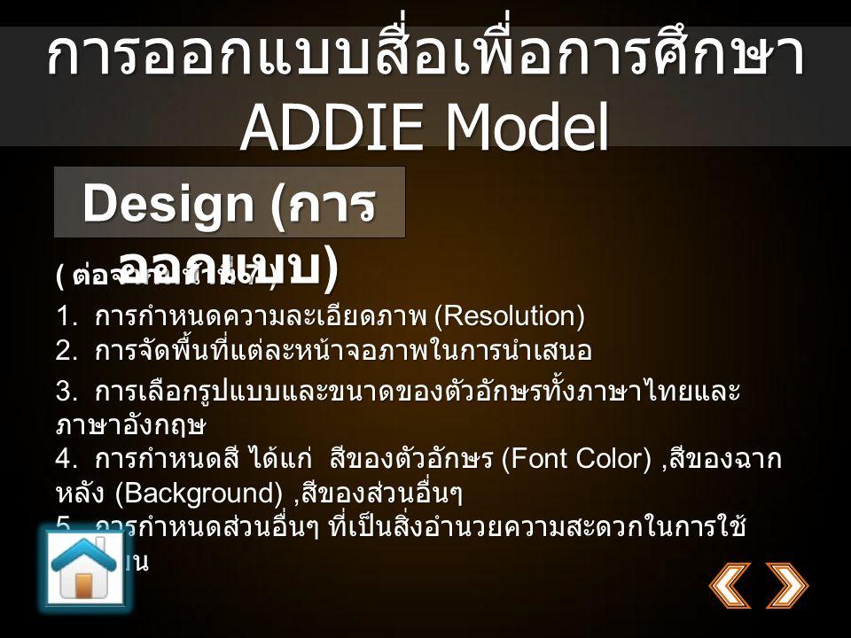 การออกแบบสื่อเพื่อการศึกษา ADDIE Model ( ต่อจากหน้าที่ 7 ) 1. การกำหนดความละเอียดภาพ (Resolution) 2. การจัดพื้นที่แต่ละหน้าจอภาพในการนำเสนอ 1. การกำหน