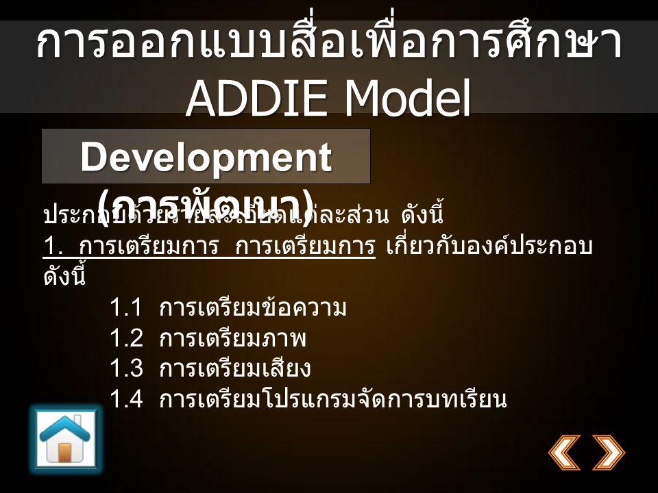 การออกแบบสื่อเพื่อการศึกษา ADDIE Model ประกอบด้วยรายละเอียดแต่ละส่วน ดังนี้ 1. การเตรียมการ การเตรียมการ เกี่ยวกับองค์ประกอบ ดังนี้ 1.1 การเตรียมข้อคว