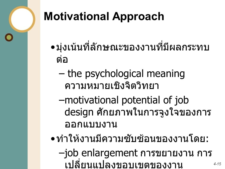 4-15 Motivational Approach มุ่งเน้นที่ลักษณะของงานที่มีผลกระทบ ต่อ – the psychological meaning ความหมายเชิงจิตวิทยา –motivational potential of job des