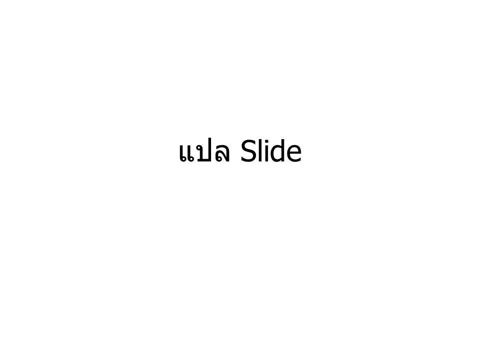 แปล Slide