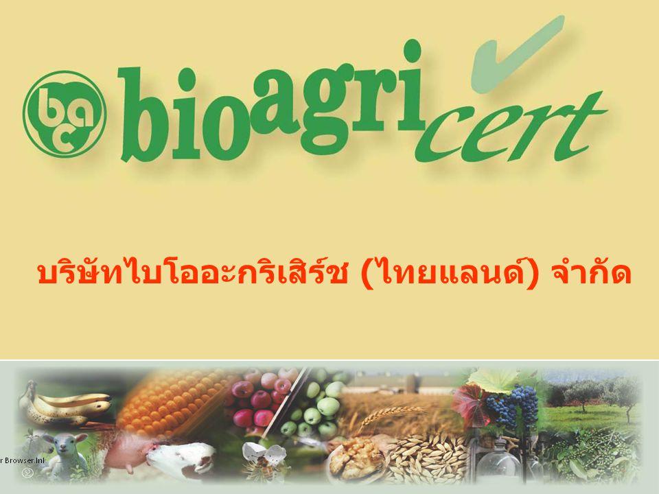 การตรวจรับรองมาตรฐานการผลิต สิ่งบ่งชี้ทางภูมิศาสตร์ ข้าวหอมมะลิทุ่งกุลาร้องไห้ Bioagricert s.r.l.