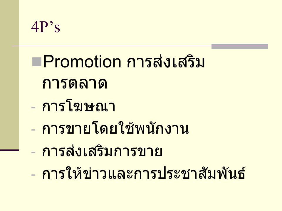 4P's Promotion การส่งเสริม การตลาด - การโฆษณา - การขายโดยใช้พนักงาน - การส่งเสริมการขาย - การให้ข่าวและการประชาสัมพันธ์
