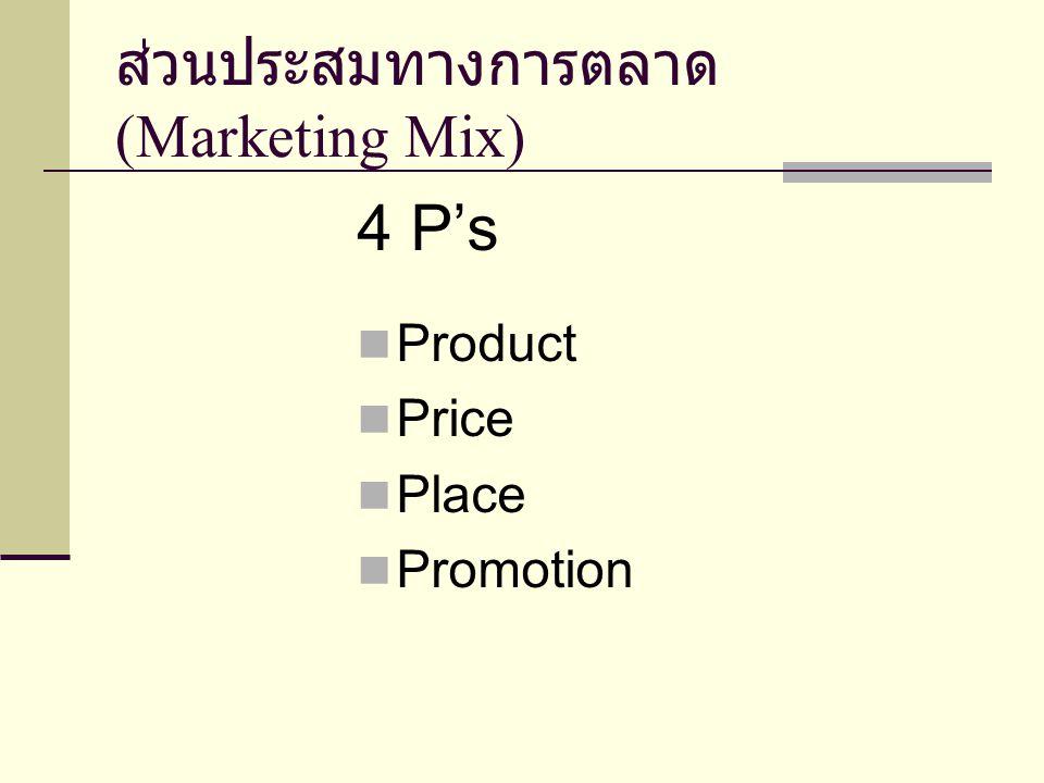 ส่วนประสมทางการตลาด (Marketing Mix) 4 P's Product Price Place Promotion