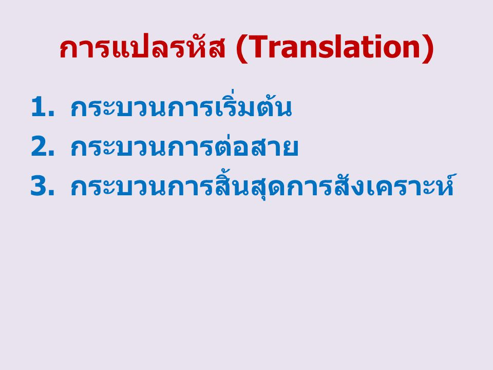 การแปลรหัส (Translation) 1. กระบวนการเริ่มต้น 2. กระบวนการต่อสาย 3. กระบวนการสิ้นสุดการสังเคราะห์