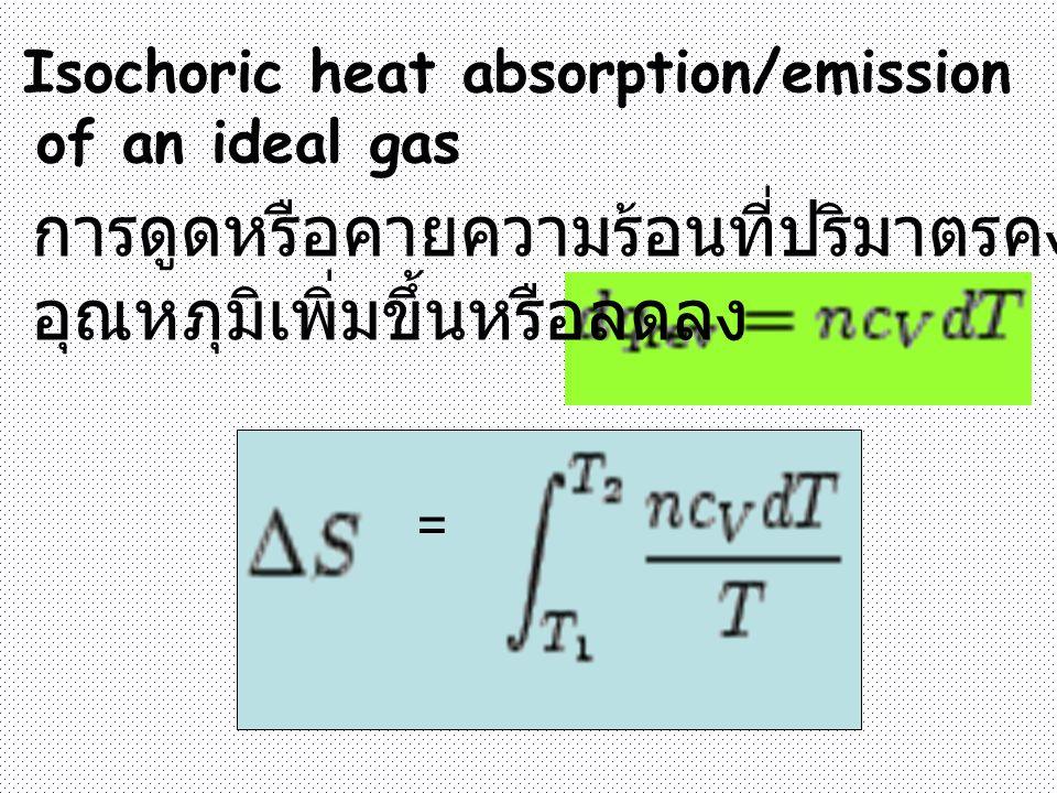 Isochoric heat absorption/emission of an ideal gas by to is การดูดหรือคายความร้อนที่ปริมาตรคงที่มีผลให้ อุณหภุมิเพิ่มขึ้นหรือลดลง =