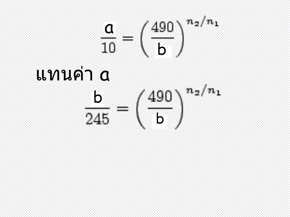 แทนค่า a a b b b