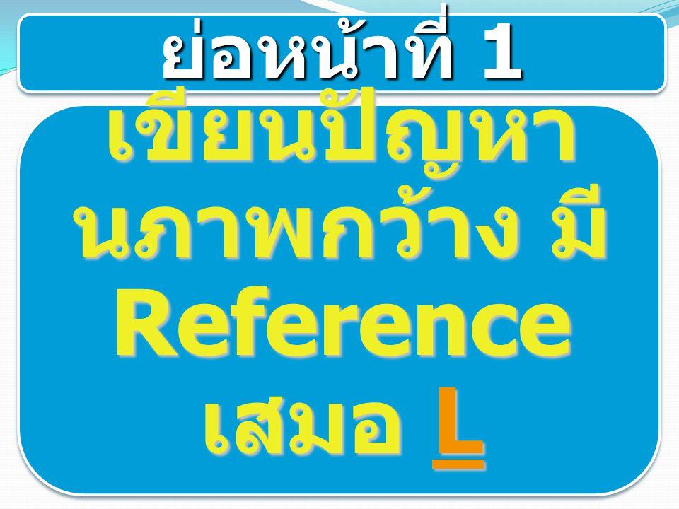 ย่อหน้าที่ 1 เขียนปัญหา นภาพกว้าง มี Reference เสมอ L L