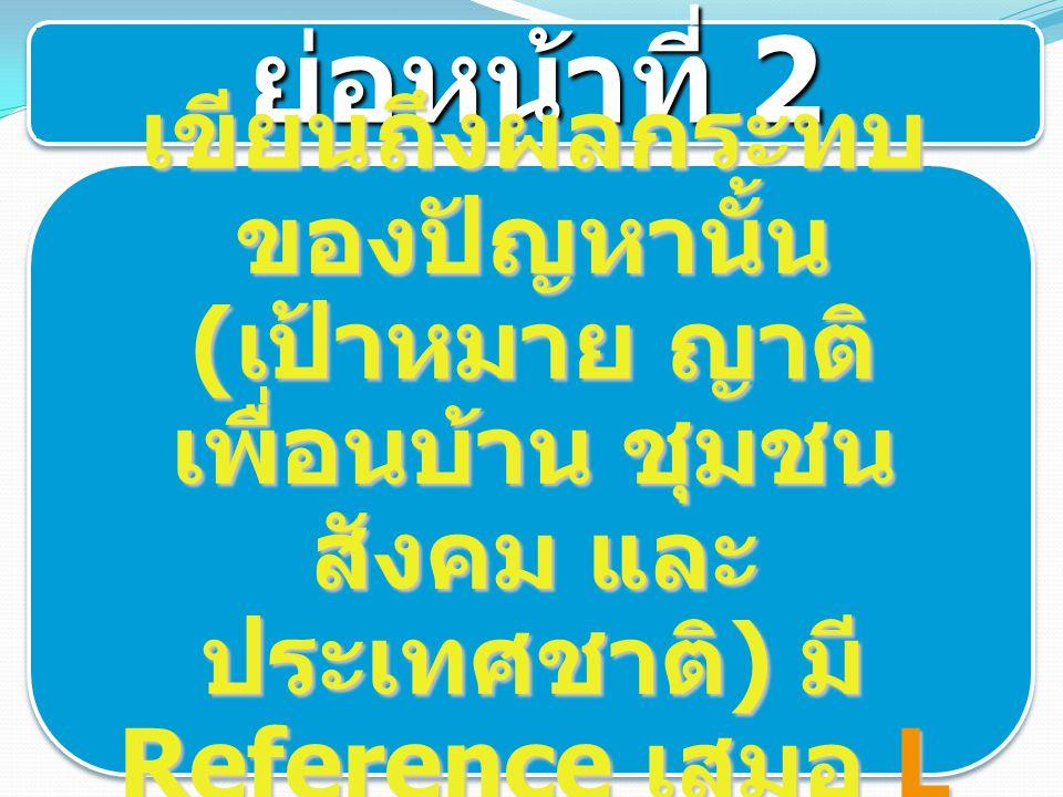 ย่อหน้าที่ 3 เขียนถึงแนวทาง แก้ปัญหานั้น ( ปัจจัย หรือ Intervention) มี Reference เสมอ L L