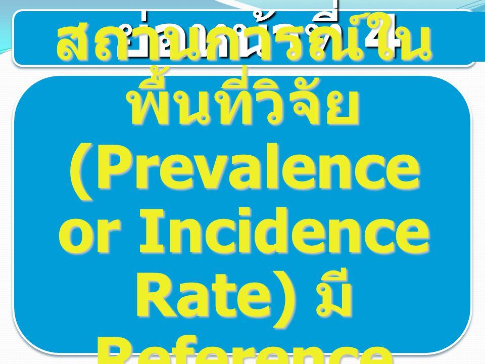 ย่อหน้าที่ 4 เขียนถึง สถานการณ์ใน พื้นที่วิจัย (Prevalence or Incidence Rate) มี Reference เสมอ L L