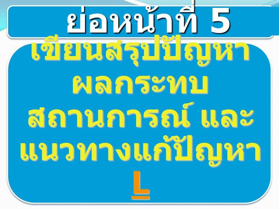 ย่อหน้าที่ 5 เขียนสรุปปัญหา ผลกระทบ สถานการณ์ และ แนวทางแก้ปัญหา L L