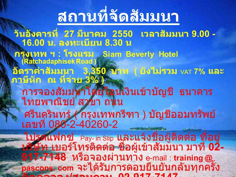 สถานที่จัดสัมมนา วันอังคารที่ 27 มีนาคม 2550 เวลาสัมมนา 9.00 - 16.00 น.