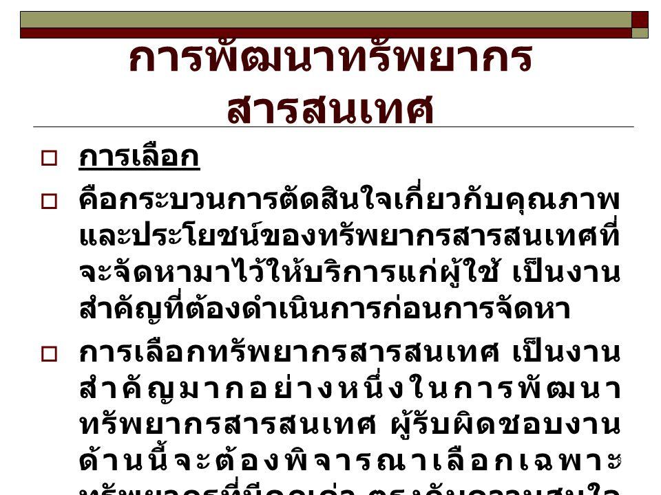 9 การพัฒนาทรัพยากร สารสนเทศ  ปรัชญาของรังกานาธาน ( Mr.