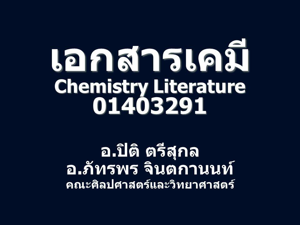 เอกสารเคมี Chemistry Literature 01403291 อ. ปิติ ตรีสุกล อ. ภัทรพร จินตกานนท์ คณะศิลปศาสตร์และวิทยาศาสตร์