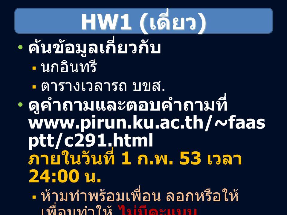 HW1 ( เดี่ยว ) ค้นข้อมูลเกี่ยวกับ  นกอินทรี  ตารางเวลารถ บขส. ดูคำถามและตอบคำถามที่ www.pirun.ku.ac.th/~faas ptt/c291.html ภายในวันที่ 1 ก. พ. 53 เว