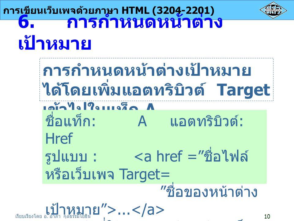 เรียบเรียงโดย อ. อำภา กุลธรรมโยธิน การเขียนเว็บเพจด้วยภาษา HTML (3204-2201) 10 6.