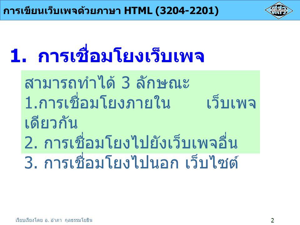เรียบเรียงโดย อ. อำภา กุลธรรมโยธิน การเขียนเว็บเพจด้วยภาษา HTML (3204-2201) 2 1.