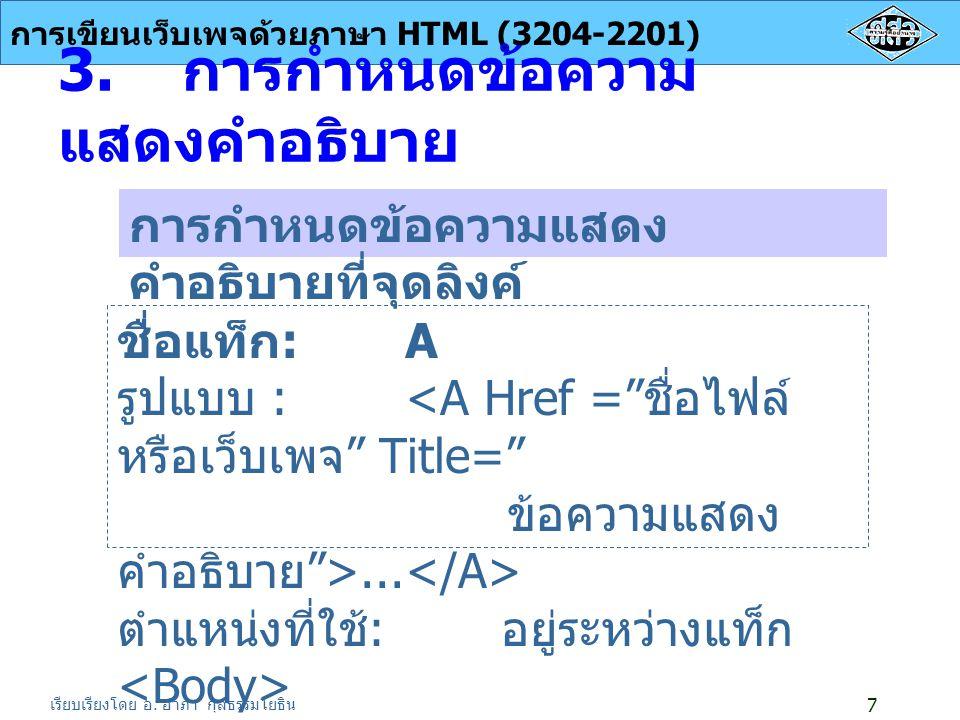 เรียบเรียงโดย อ. อำภา กุลธรรมโยธิน การเขียนเว็บเพจด้วยภาษา HTML (3204-2201) 7 3.