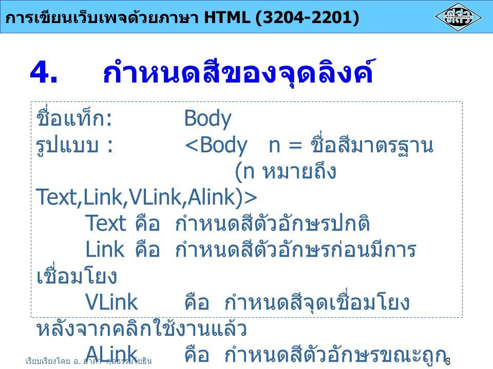 เรียบเรียงโดย อ. อำภา กุลธรรมโยธิน การเขียนเว็บเพจด้วยภาษา HTML (3204-2201) 8 4.