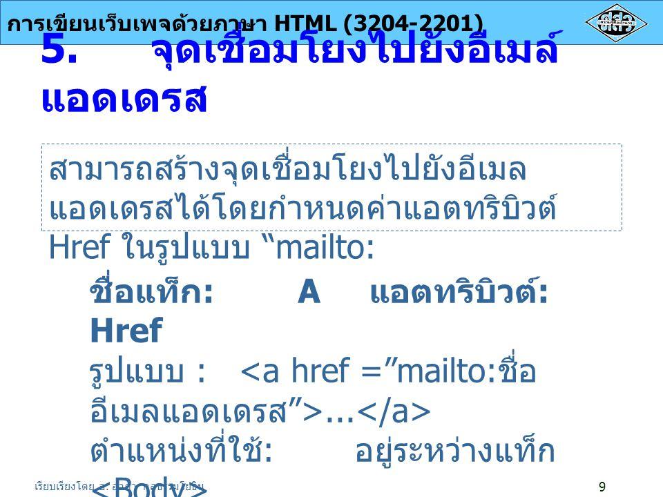เรียบเรียงโดย อ.อำภา กุลธรรมโยธิน การเขียนเว็บเพจด้วยภาษา HTML (3204-2201) 9 5.