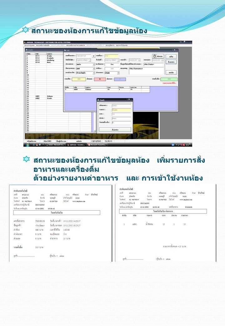 ตัวอย่างรายงานการเข้าใช้งานห้อง ตามวันที่ทั้งแบบ รายวัน และชั่วคราว ตัวอย่างรายงาน