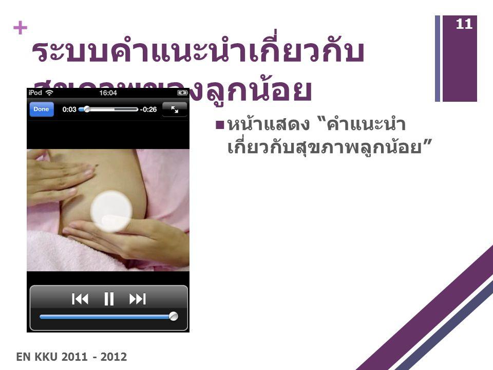 + ระบบคำแนะนำเกี่ยวกับ สุขภาพของลูกน้อย หน้าแสดง คำแนะนำ เกี่ยวกับสุขภาพลูกน้อย 11 EN KKU 2011 - 2012