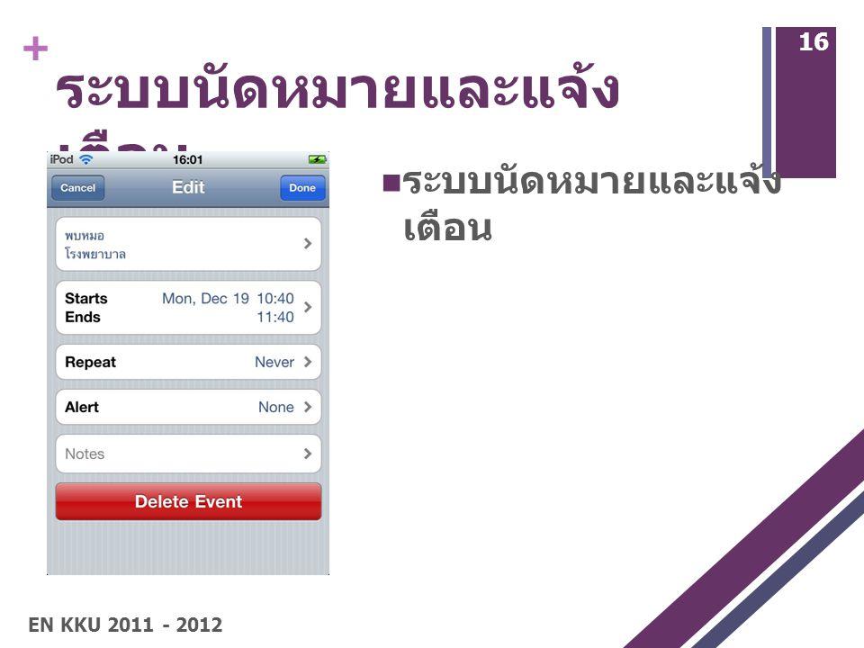 + ระบบนัดหมายและแจ้ง เตือน 16 EN KKU 2011 - 2012