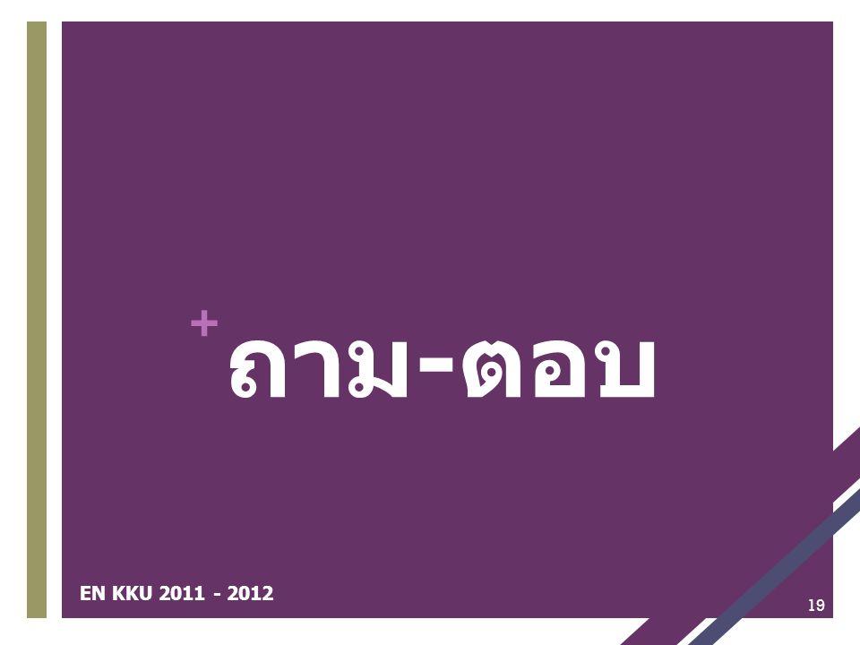 + 19 ถาม - ตอบ EN KKU 2011 - 2012