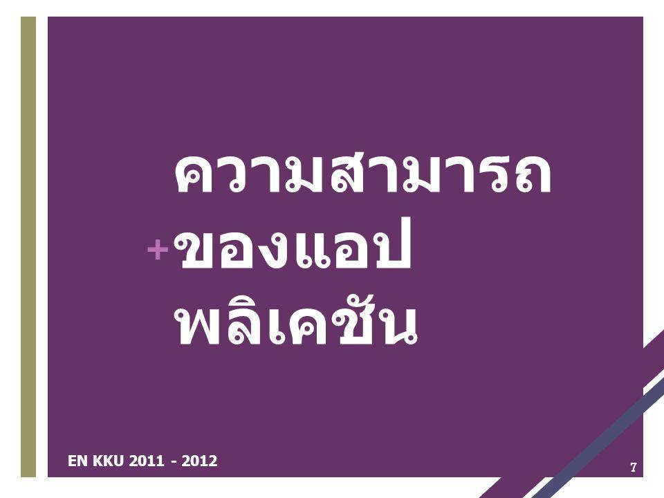 + 7 ความสามารถ ของแอป พลิเคชัน EN KKU 2011 - 2012