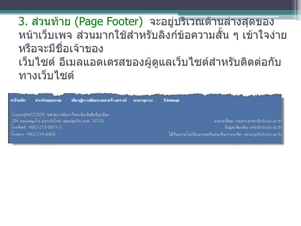 3. ส่วนท้าย (Page Footer) จะอยู่บริเวณด้านล่างสุดของ หน้าเว็บเพจ ส่วนมากใช้สำหรับลิงก์ข้อความสั้น ๆ เข้าใจง่าย หรือจะมีชื่อเจ้าของ เว็บไซต์ อีเมลแอดเด