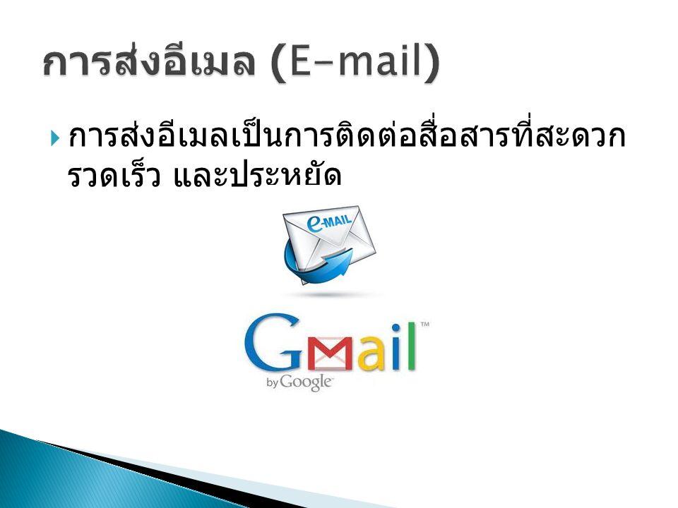  การส่งอีเมลเป็นการติดต่อสื่อสารที่สะดวก รวดเร็ว และประหยัด