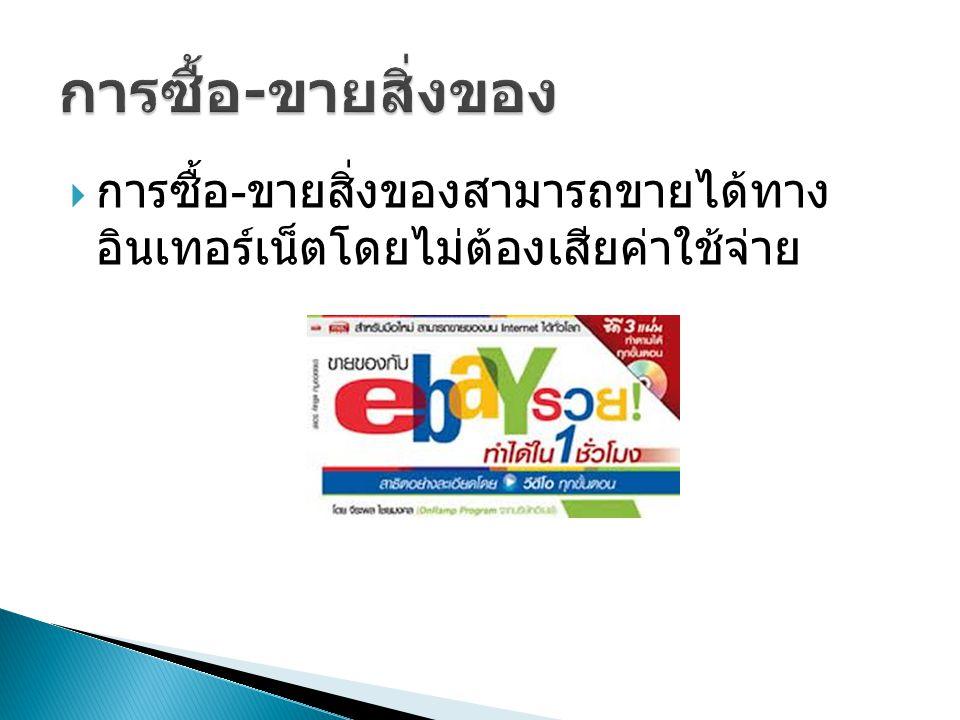  การซื้อ - ขายสิ่งของสามารถขายได้ทาง อินเทอร์เน็ตโดยไม่ต้องเสียค่าใช้จ่าย