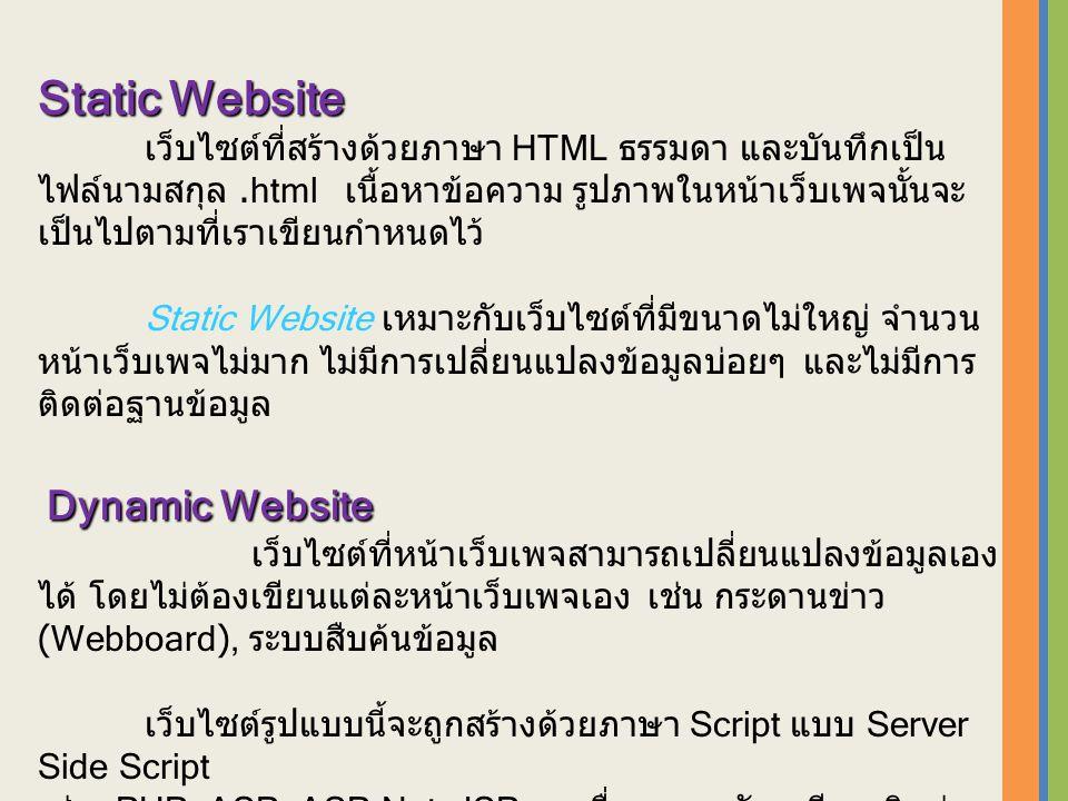 Static Website เว็บไซต์ที่สร้างด้วยภาษา HTML ธรรมดา และบันทึกเป็น ไฟล์นามสกุล.html เนื้อหาข้อความ รูปภาพในหน้าเว็บเพจนั้นจะ เป็นไปตามที่เราเขียนกำหนดไ