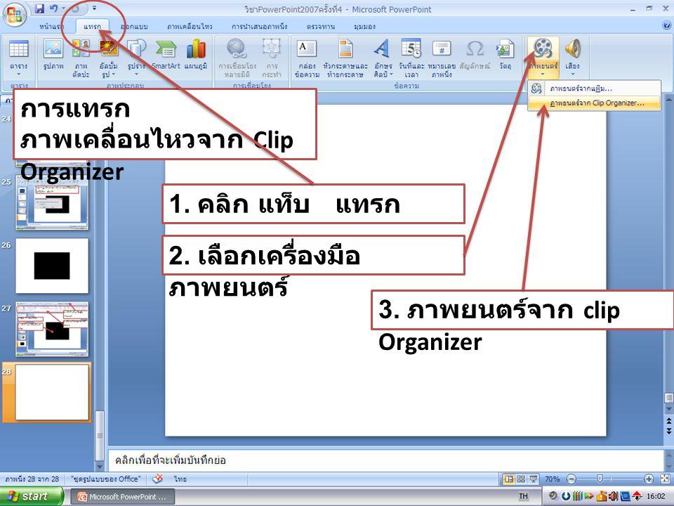 การแทรก ภาพเคลื่อนไหวจาก Clip Organizer 1.คลิก แท็บ แทรก 2.