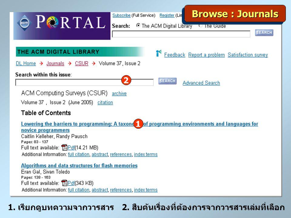 1. เรียกดูบทความจากวารสาร2. สืบค้นเรื่องที่ต้องการจากวารสารเล่มที่เลือก 1 2 Browse : Journals