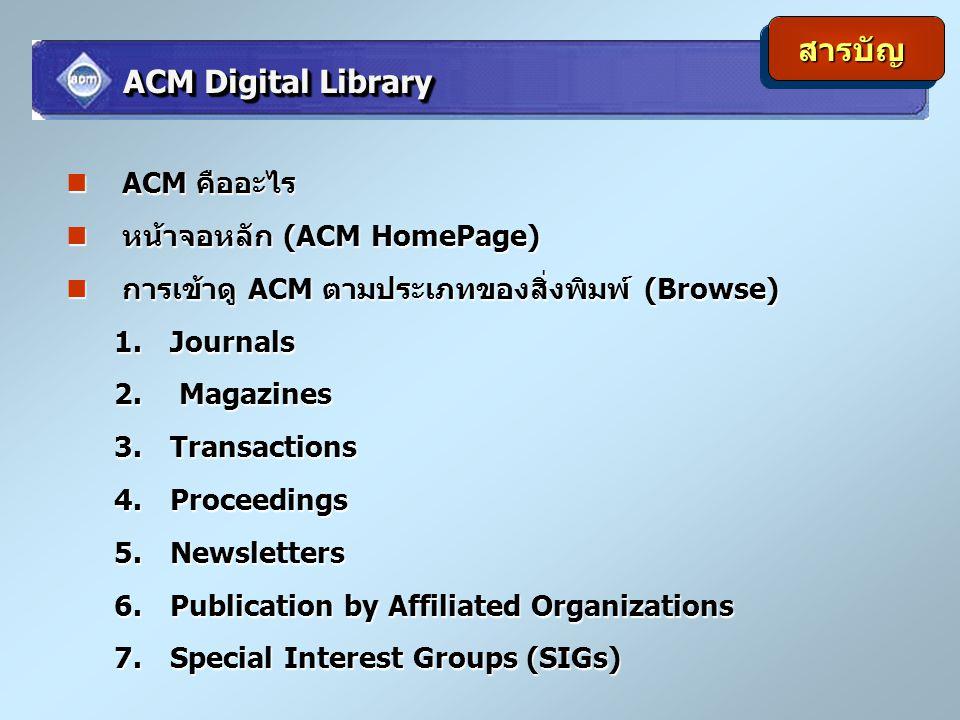 ACM คืออะไร ACM คืออะไร หน้าจอหลัก (ACM HomePage) หน้าจอหลัก (ACM HomePage) การเข้าดู ACM ตามประเภทของสิ่งพิมพ์ (Browse) การเข้าดู ACM ตามประเภทของสิ่