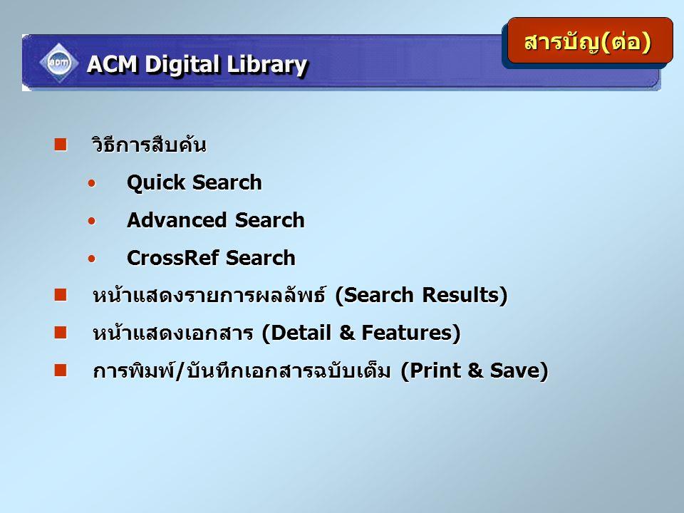 ContentContent ACM Digital Library เป็นฐานข้อมูล ทางด้านคอมพิวเตอร์และเทคโนโลยีสารสนเทศ จาก สิ่งพิมพ์ต่อเนื่อง จดหมายข่าว และเอกสารการ ประชุม ที่จัดพิมพ์โดย ACM (Association for Computing Machinery) ซึ่งเนื้อหาของเอกสาร ประกอบด้วยข้อมูลที่สำคัญ เช่นรายการ บรรณานุกรม สาระสังเขป review และบทความฉบับ เต็มตั้งแต่ปี 1985-ปัจจุบัน ACM Digital Library เป็นฐานข้อมูล ทางด้านคอมพิวเตอร์และเทคโนโลยีสารสนเทศ จาก สิ่งพิมพ์ต่อเนื่อง จดหมายข่าว และเอกสารการ ประชุม ที่จัดพิมพ์โดย ACM (Association for Computing Machinery) ซึ่งเนื้อหาของเอกสาร ประกอบด้วยข้อมูลที่สำคัญ เช่นรายการ บรรณานุกรม สาระสังเขป review และบทความฉบับ เต็มตั้งแต่ปี 1985-ปัจจุบัน