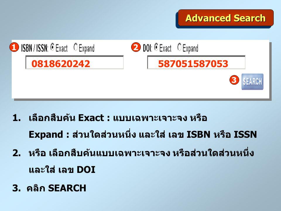 1.เลือกสืบค้น Exact : แบบเฉพาะเจาะจง หรือ Expand : ส่วนใดส่วนหนึ่ง และใส่ เลข ISBN หรือ ISSN 12 2.หรือ เลือกสืบค้นแบบเฉพาะเจาะจง หรือส่วนใดส่วนหนึ่ง แ