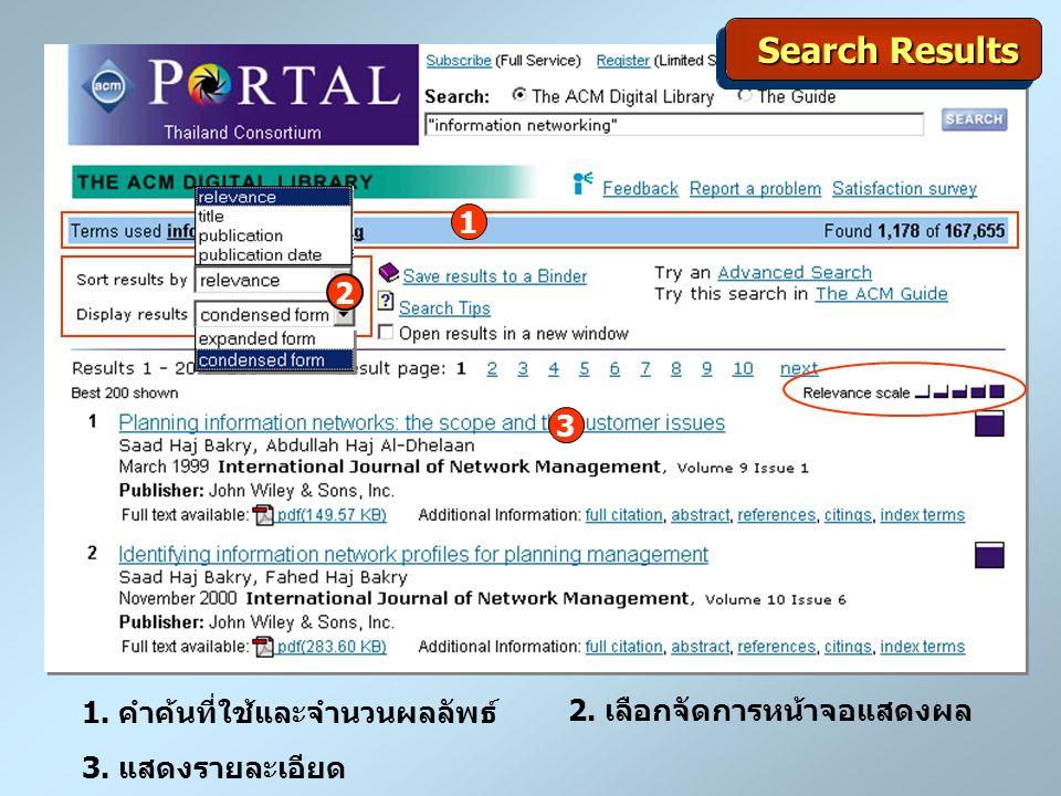 1. คำค้นที่ใช้และจำนวนผลลัพธ์ 3. แสดงรายละเอียด 2. เลือกจัดการหน้าจอแสดงผล 3 2 1 Search Results Search Results