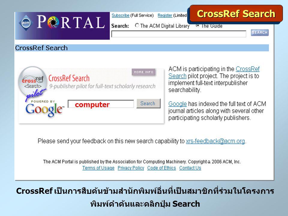 CrossRef เป็นการสืบค้นข้ามสำนักพิมพ์อื่นที่เป็นสมาชิกที่ร่วมในโครงการ พิมพ์คำค้นและคลิกปุ่ม Search computer