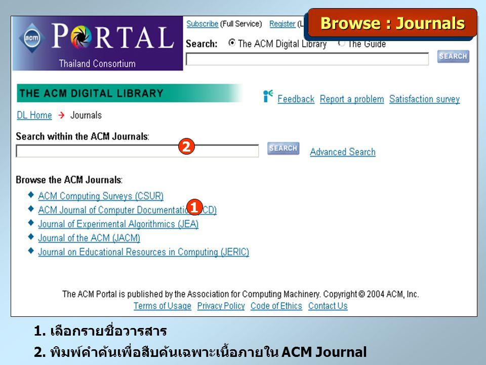 1. เลือกรายชื่อวารสาร 2 1 Browse : Journals 2. พิมพ์คำค้นเพื่อสืบค้นเฉพาะเนื้อภายใน ACM Journal