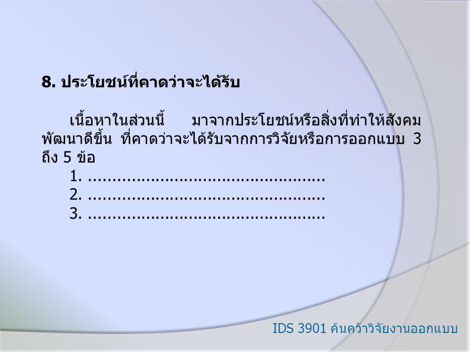 IDS 3901 ค้นคว้าวิจัยงานออกแบบ 8.
