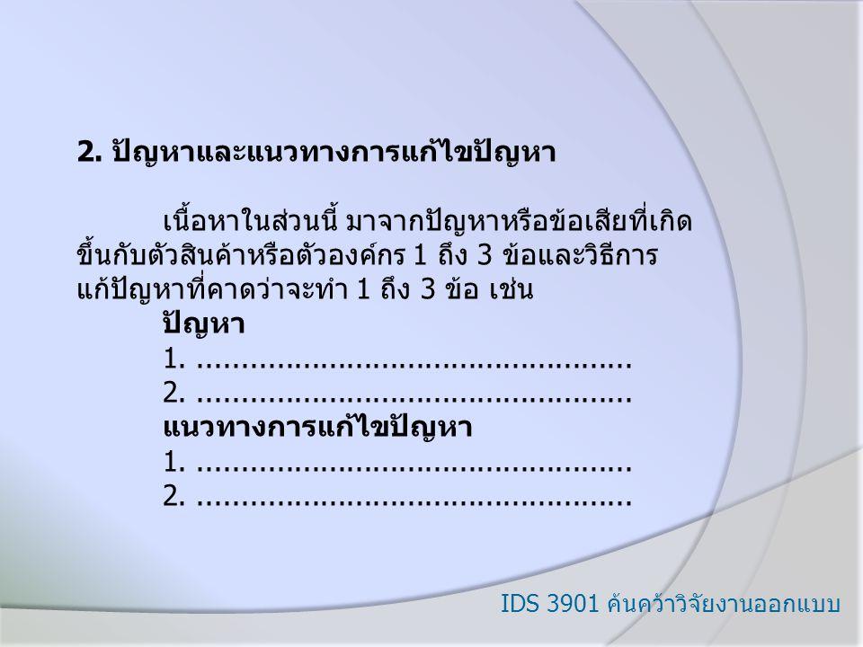 IDS 3901 ค้นคว้าวิจัยงานออกแบบ 2.