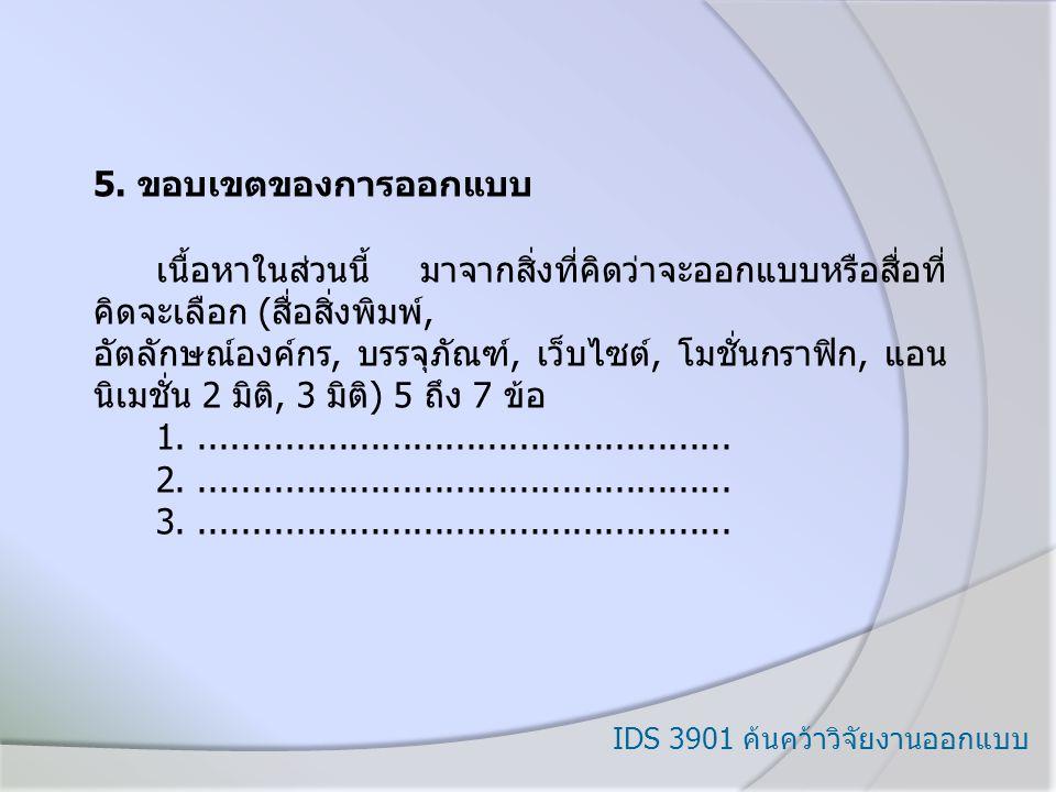 IDS 3901 ค้นคว้าวิจัยงานออกแบบ 5.
