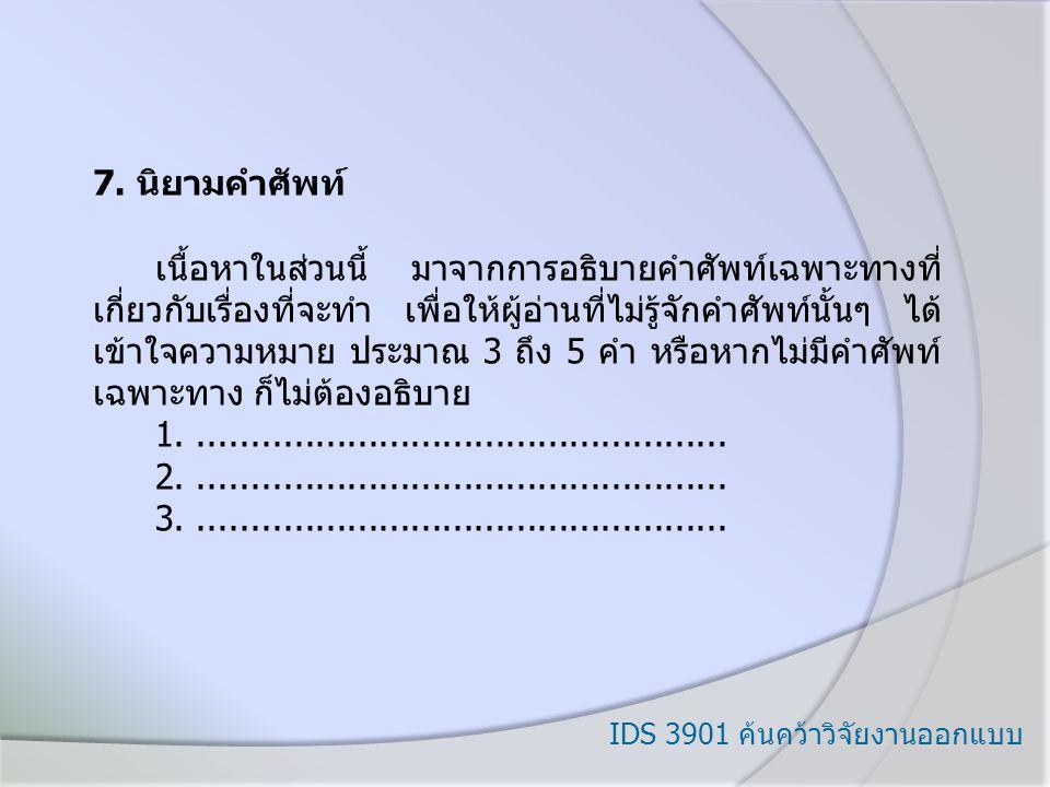 IDS 3901 ค้นคว้าวิจัยงานออกแบบ 7.