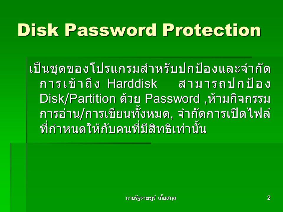 2 Disk Password Protection เป็นชุดของโปรแกรมสำหรับปกป้องและจำกัด การเข้าถึง Harddisk สามารถปกป้อง Disk/Partition ด้วย Password, ห้ามกิจกรรม การอ่าน / การเขียนทั้งหมด, จำกัดการเปิดไฟล์ ที่กำหนดให้กับคนที่มีสิทธิเท่านั้น