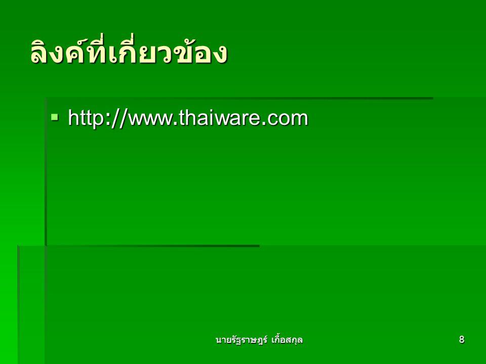 นายรัฐราษฎร์ เกื้อสกุล 8 ลิงค์ที่เกี่ยวข้อง  http://www.thaiware.com