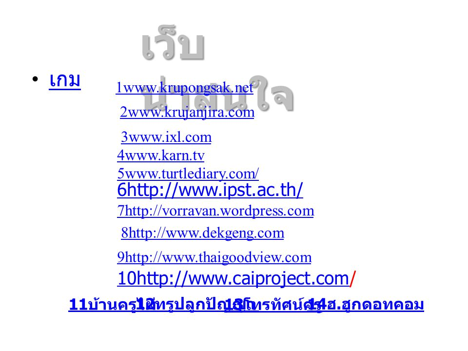 17http://www.lib.kmutt.ac.th/st4kid/nonFlash/index.jsp?pageKey=home คุณธรรม จริยธรรม ในการใช้งานคอมพิวเตอร์ และพรบ.