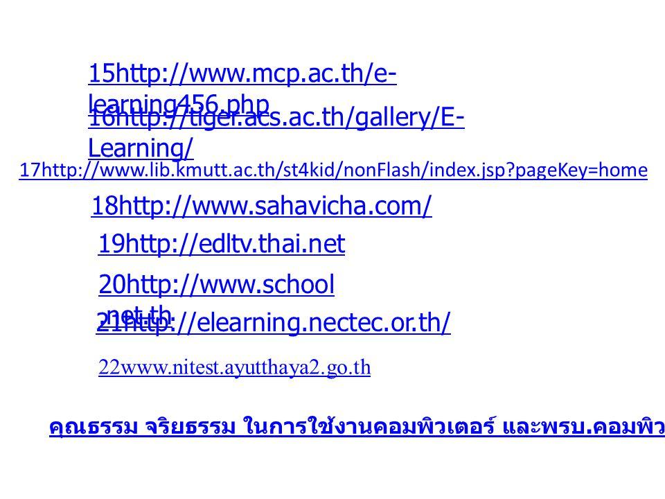 17http://www.lib.kmutt.ac.th/st4kid/nonFlash/index.jsp pageKey=home คุณธรรม จริยธรรม ในการใช้งานคอมพิวเตอร์ และพรบ.